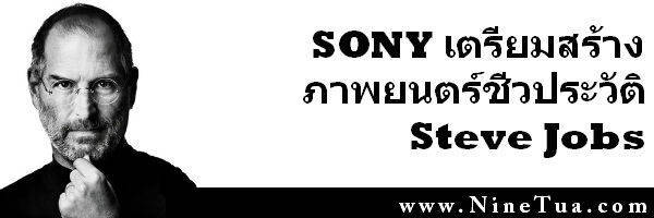 sony เตรียมสร้างหนัง steve jobs