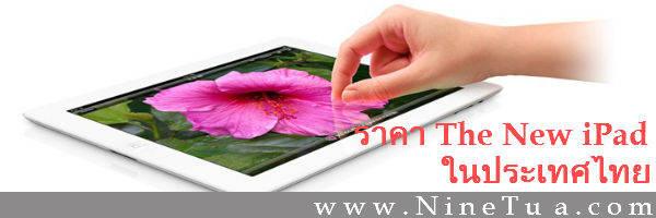 ราคา The new iPad
