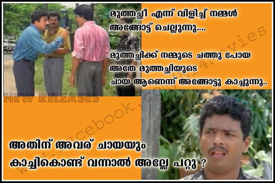 All Time Favorite Malayalam Movie Dialogues Page