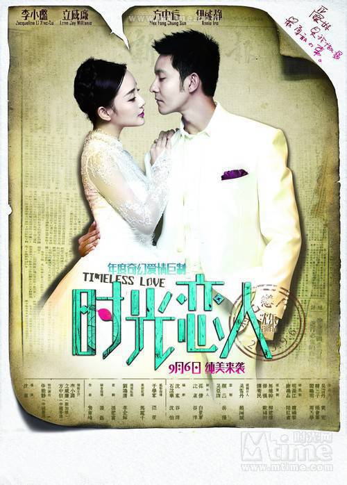 [China] Timeless love.2013.DVDScr.XviD.AC3-SmY