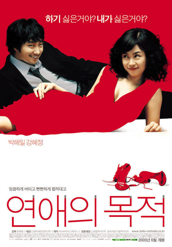 rules of dating korean movie imdb Movie synopsis - what's the story of this film yeonae-ui mokjeok, full movie - full movie 2005 you can watch yeonae-ui mokjeok online on video-on-demand services (netflix, hbo now), pay-tv or movie theatres with original audio in korean.