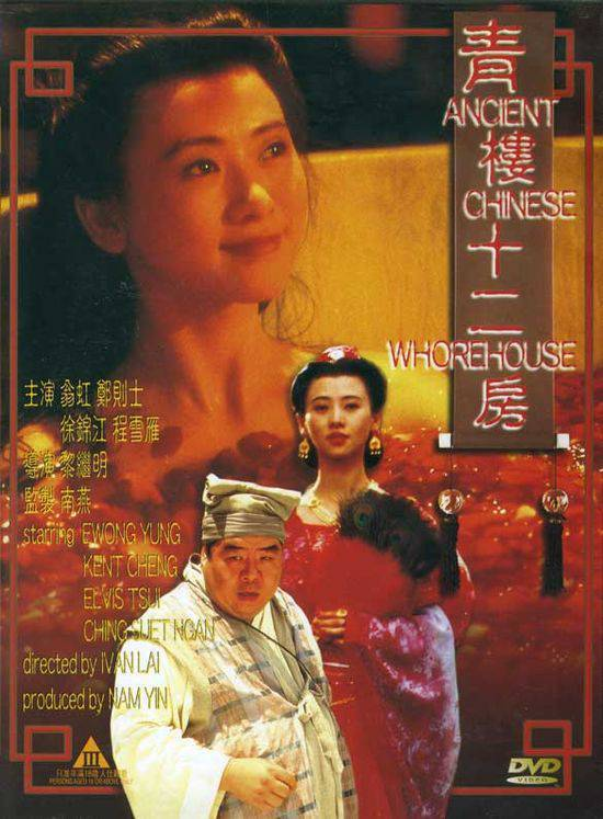 Ancient Chinese Whorehouse (1994) NTSC DVD5