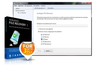 استعادة الملفات المحذوفة Auslogics File Recovery 4.5.1.0,بوابة 2013 19064953d52db79fdca7