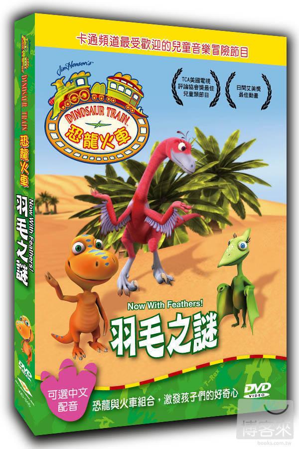 [大作]恐龍火車(DinosaurTrain)系列-共20片(繁中)