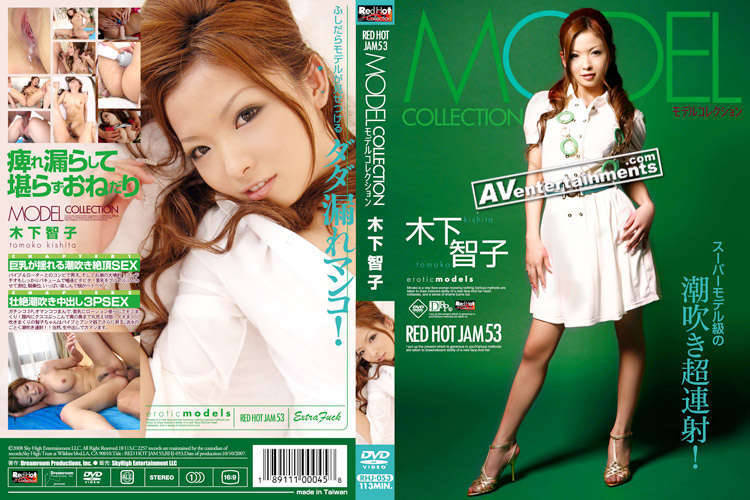 Red Hot Jam Vol. 53: Model Collection (Tomoko Kishita)