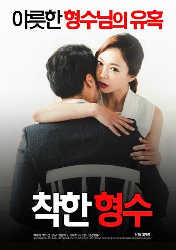 Sister free movie
