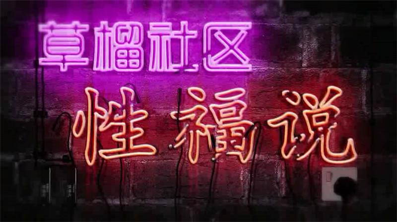[原创]草榴社区——性福说(四) 国内成人情趣大神奇人访谈系列 视频节目(MP4/43MB)[10P] 2017-02-13 00:05:11