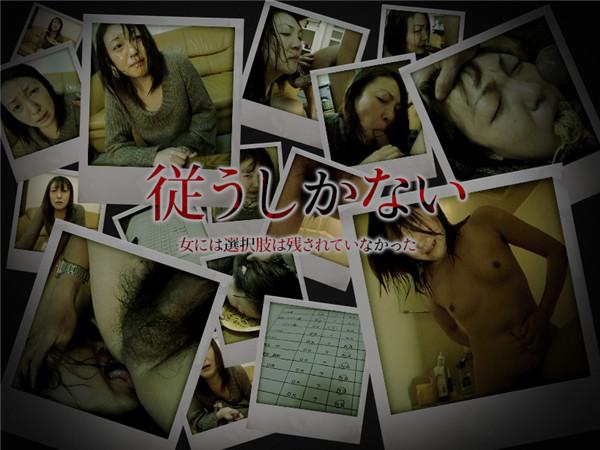 Jukujo-club 6695 熟女倶楽部 6695 【閲覧注意】圧迫面接で全て奪われた女 前編