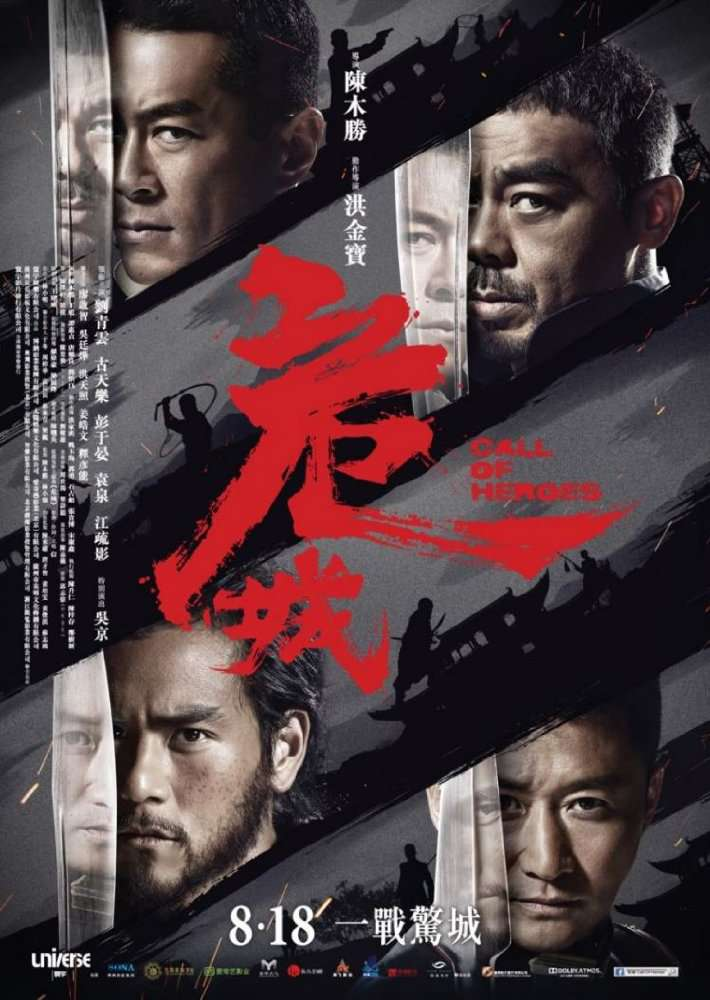 Call of Heroes 2016 CHINESE 720p BluRay H264 AAC-VXT