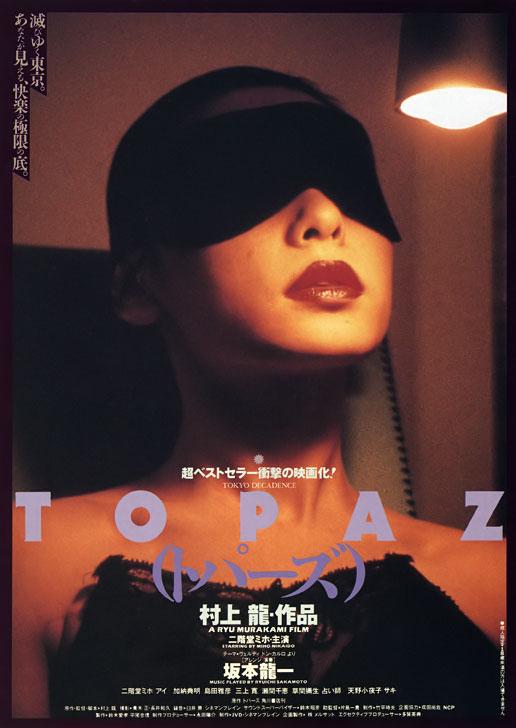 Tokyo Decadence 1992 480p x264-mSD