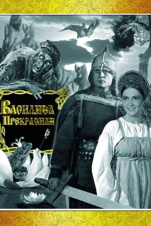 Vasilisa 2014 1080p Blu-ray AVC DTS 5 1