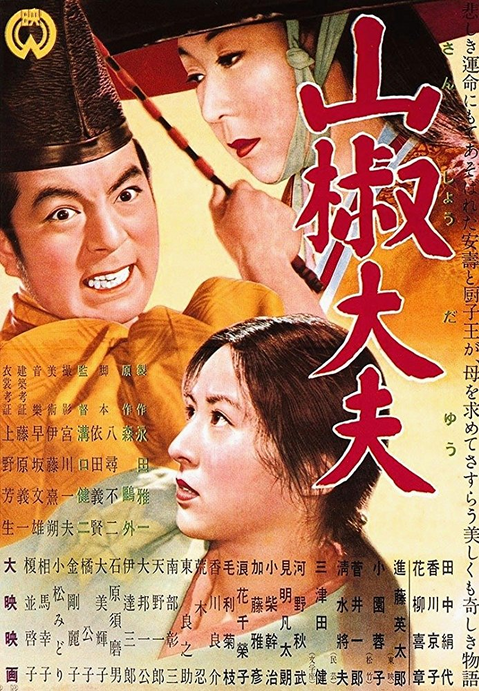 Sansho the Bailiff 1954 iNTERNAL BDRip x264-MANiC