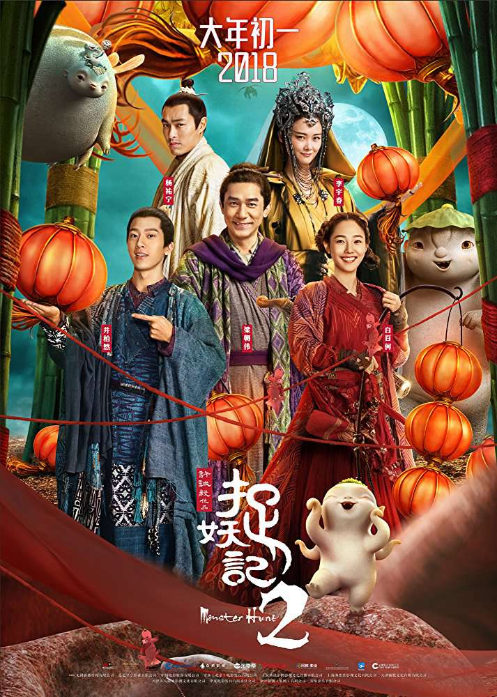 Monster Hunt 2 2018 HC HDRip AC3 X264-CMRG