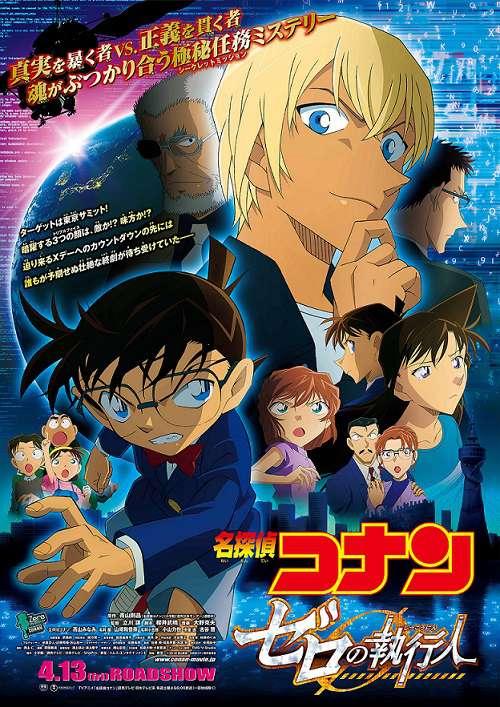 Conan 2018 05 09 Brian Posehn 720p WEB x264-TBS
