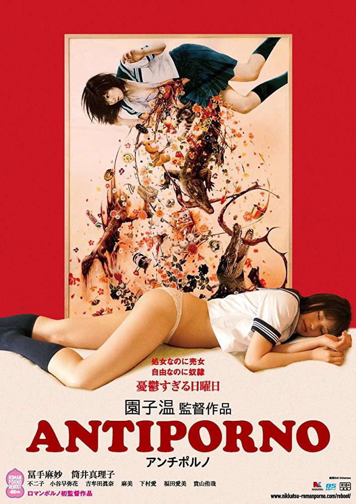 Antiporno 2016 JAPANESE BRRip XviD MP3-VXT