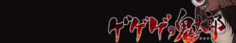Gegege No Kitaro S01E12 1080p WEB x264-DARKFLiX