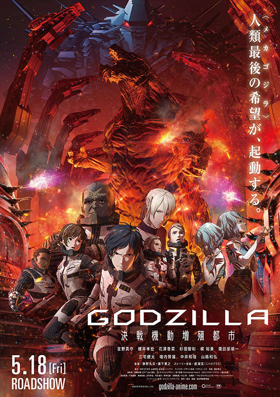 Godzilla City on the Edge of Battle (2018) HDRip AC3 X264-CMRG