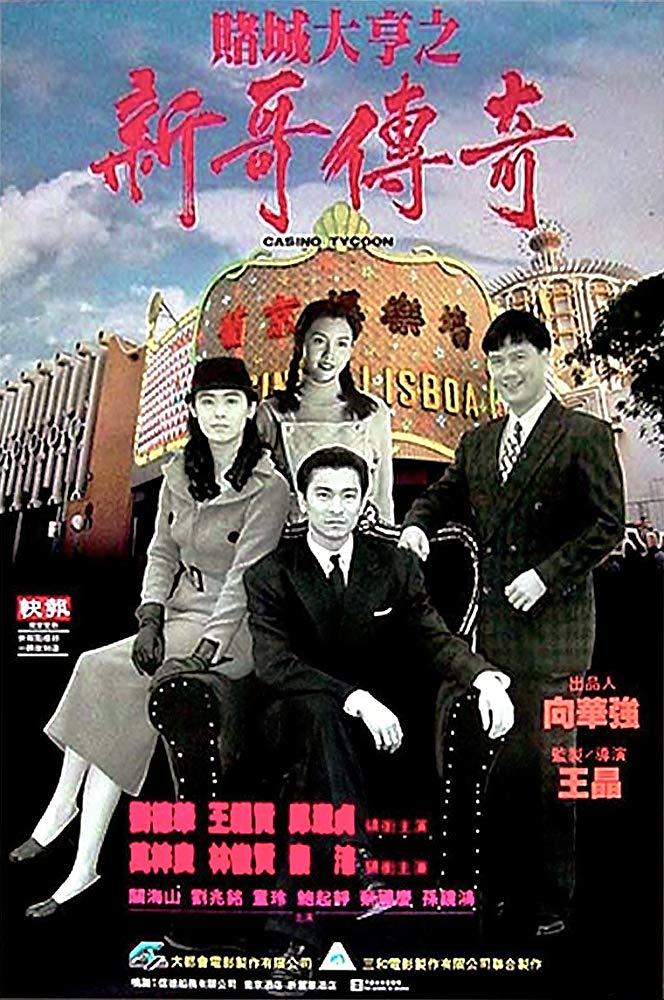 Do sing dai hang san goh chuen kei (1992) [BluRay] [720p] YIFY