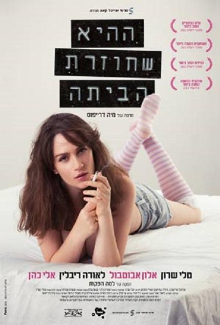 She Is Coming Home - Hahi shehozeret habaita 2013 - Israel