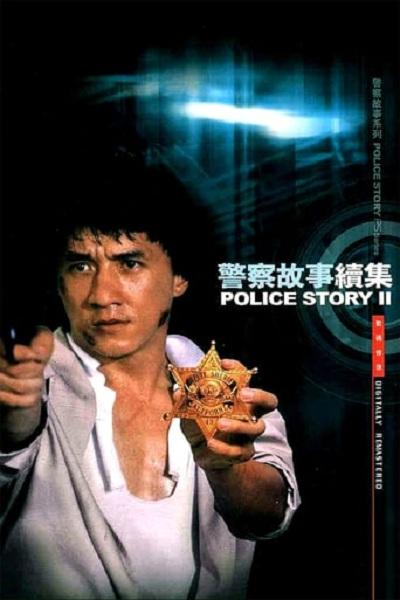 Police Story 2 (1988) [BluRay] [720p] YIFY