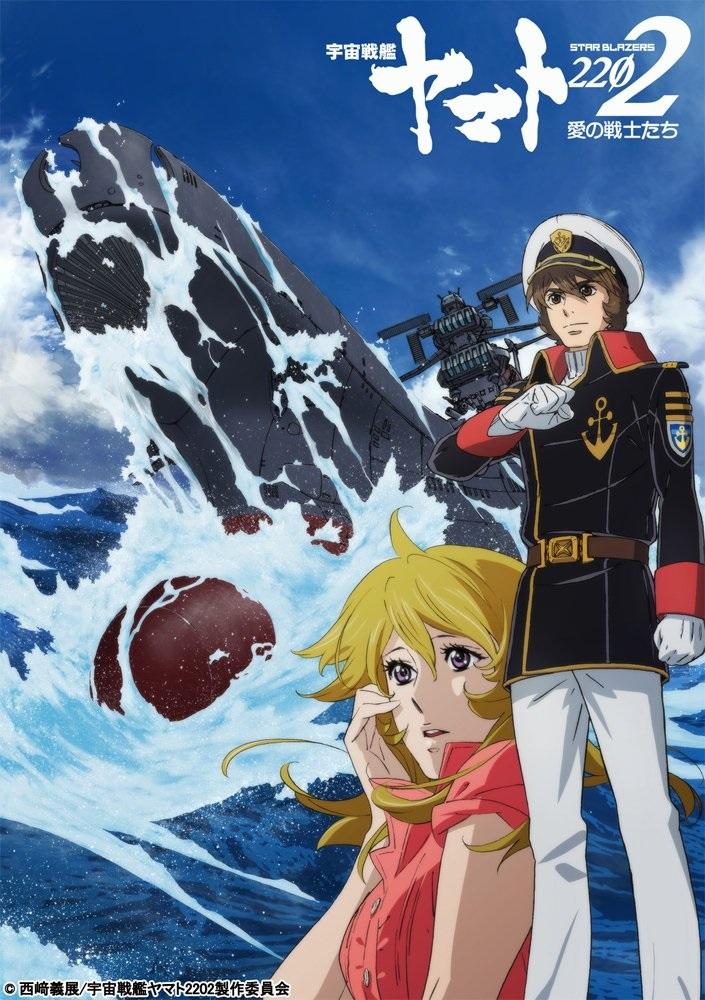 Star Blazers Space Battleship Yamato 2202 S01E11 720p WEB x264-ANiURL