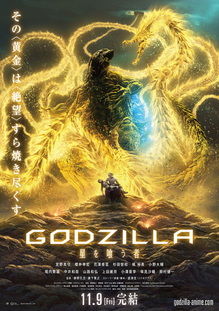 Godzilla The Planet Eater (2018) 10Bit 1080p WEBRIP x265-RKHD