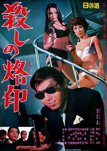 Branded to Kill 1967 JAPANESE BRRip XviD MP3-VXT