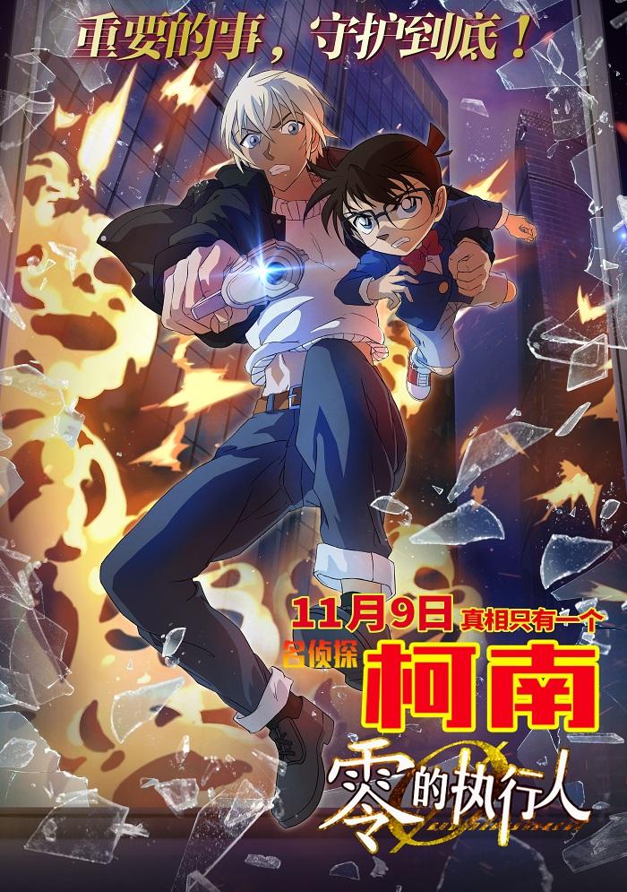 這邊是2018《名偵探柯南:零的執行人 Detective Conan》BD-MKV@粵台國日語/繁簡英圖片的自定義alt信息;549001,731277,dicksmell,20