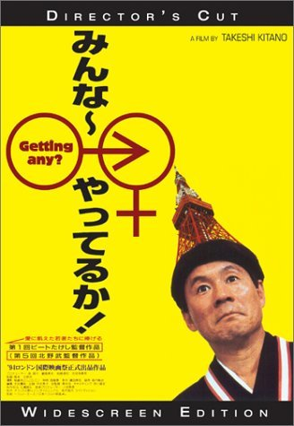 Getting Any 1994 JAPANESE BRRip XviD MP3-VXT