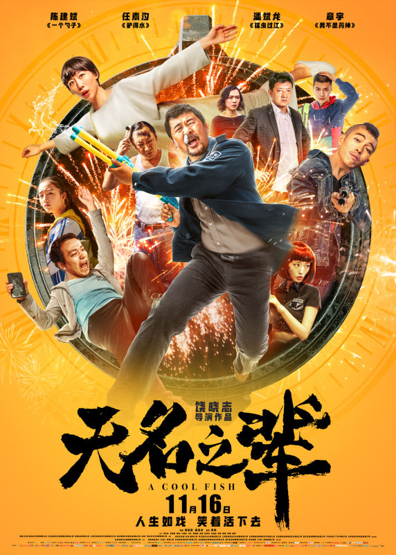 A Cool Fish 2018 CHINESE WEBRip x264-ION10