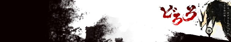 Dororo S01E10 The Story Of Tahomaru 720p WEB h264-URANiME