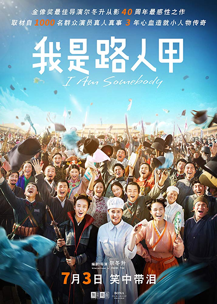 I Am Somebody 2015 CHINESE BRRip XviD MP3-VXT