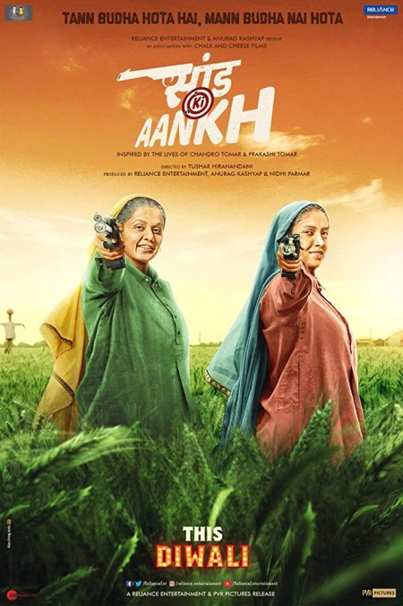 Saand Ki Aankh 2019 Zee5 WebDL Hindi 1080p AVC AAC ESub - Telly