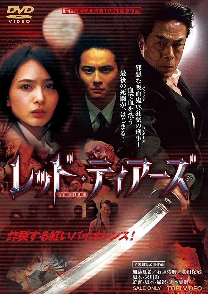 Monster Killer 2011 JAPANESE BRRip XviD MP3-VXT