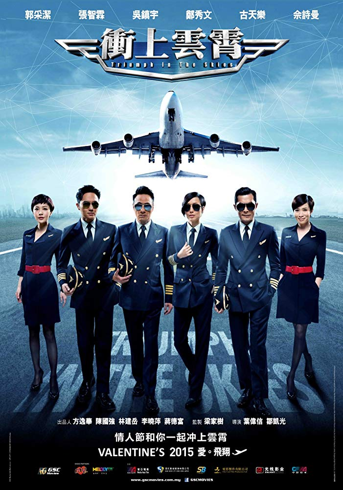 Triumph in the Skies 2015 CHINESE 1080p BluRay H264 AAC-VXT