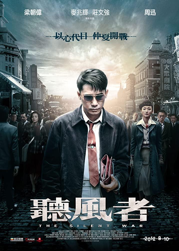 The Silent War 2012 CHINESE 720p BluRay H264 AAC-VXT