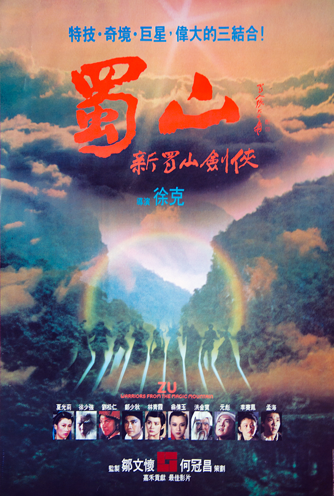Zu Warriors from the Magic Mountain 1983 CHINESE BRRip XviD MP3-VXT