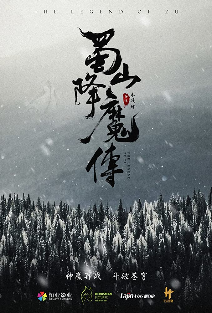 The Legend of Zu (2018) [720p] [BluRay] [YTS MX]