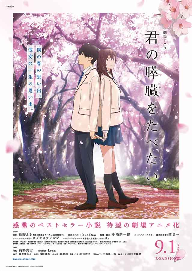 I Want To Eat Your Pancreas 2018 MULTi 1080p BluRay x264-SHiNiGAMi