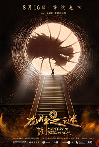 Journey to China The Mystery of Iron Mask 2019 720p BluRay 800MB x264-GalaxyRG