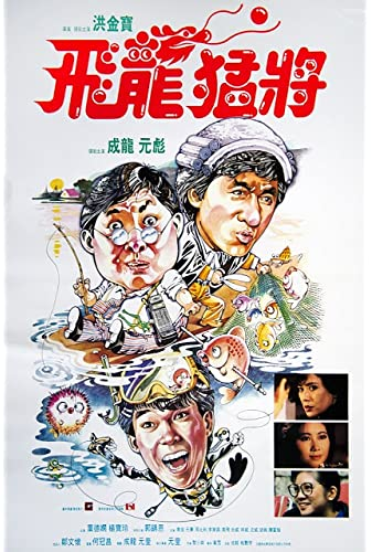 Dragons Forever 1988 CHINESE EXTENDED 1080p BluRay x265-VXT