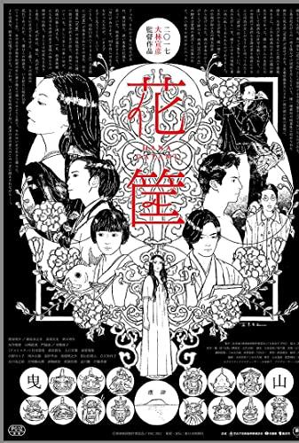 Hanagatami 2017 JAPANESE 1080p BluRay x265-VXT