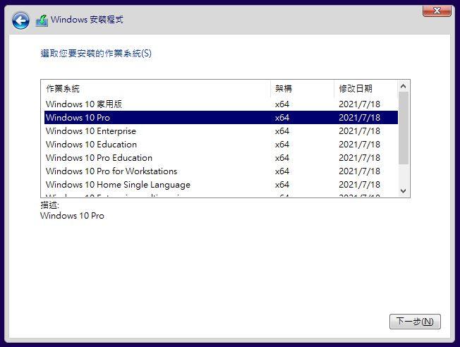 Windows10.21H1.19043.1147.x64多合一安裝